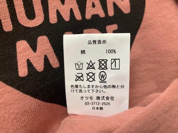 human madeLONG-T#2のタグ2