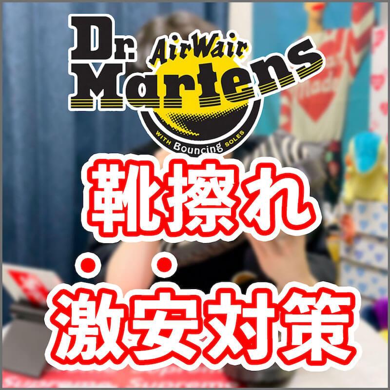 【ドクターマーチン】アキレス腱の靴擦れは2つで激安対策できる!