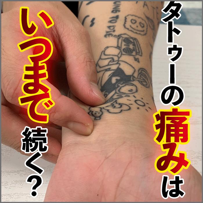 タトゥーの痛みはいつまで続く?それより地獄なのは〇〇です